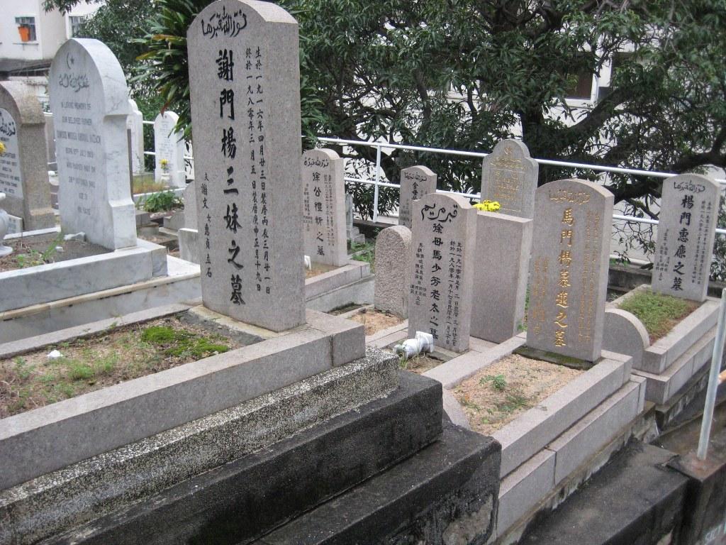 HONG KONG (HAPPY VALLEY) MUSLIM CEMETERY - CWGC